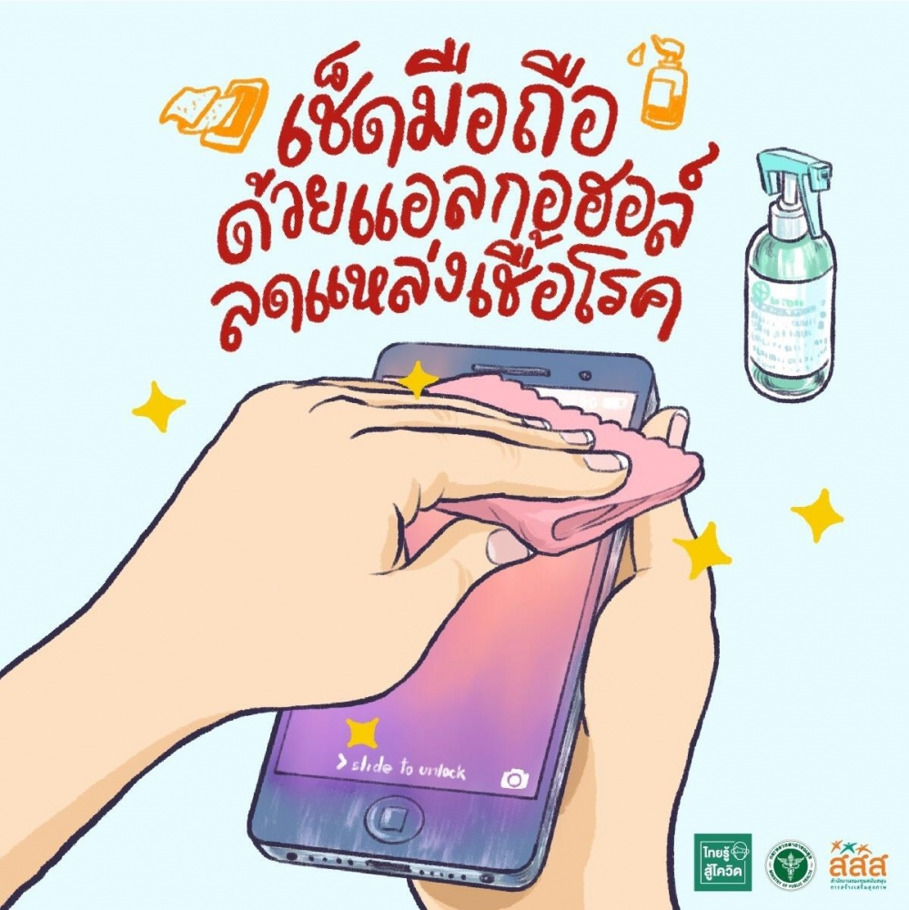 Health Foundation new norms;use alcohol cleanser to reduce infection sources.