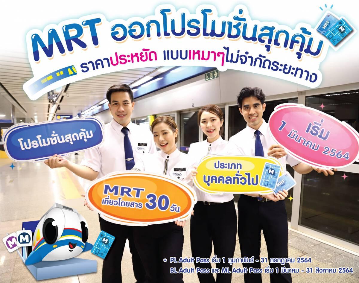 MRT offers special deals to make life easier for Bangkokians