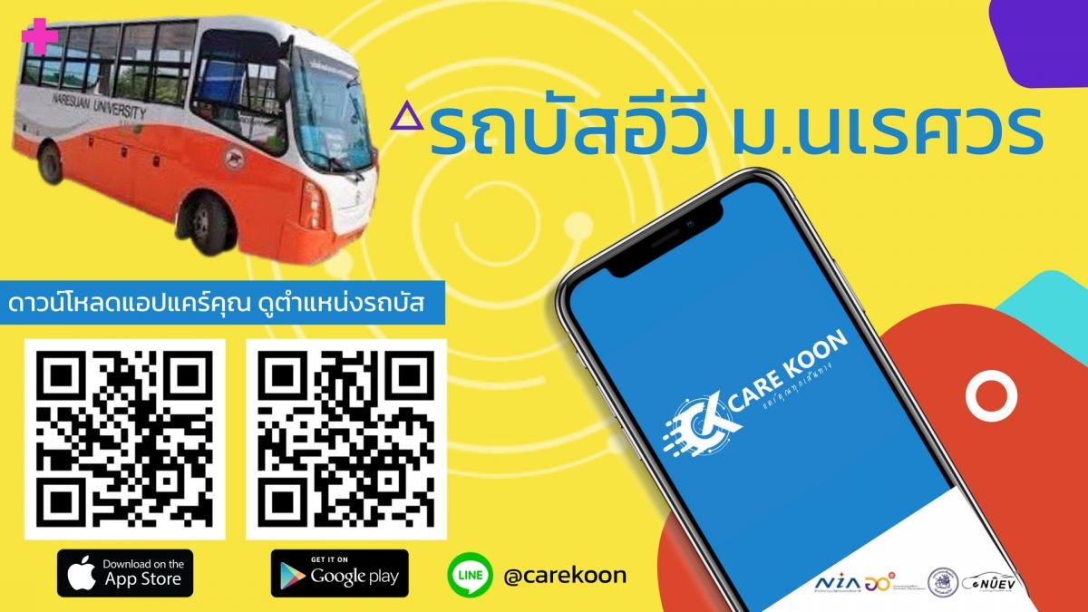 Naresuan University's EV Bus promotion with Carekoon