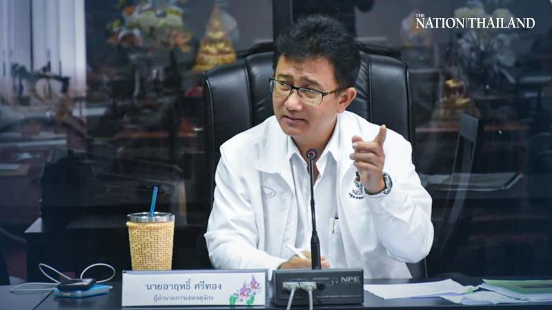 Arit Srithong