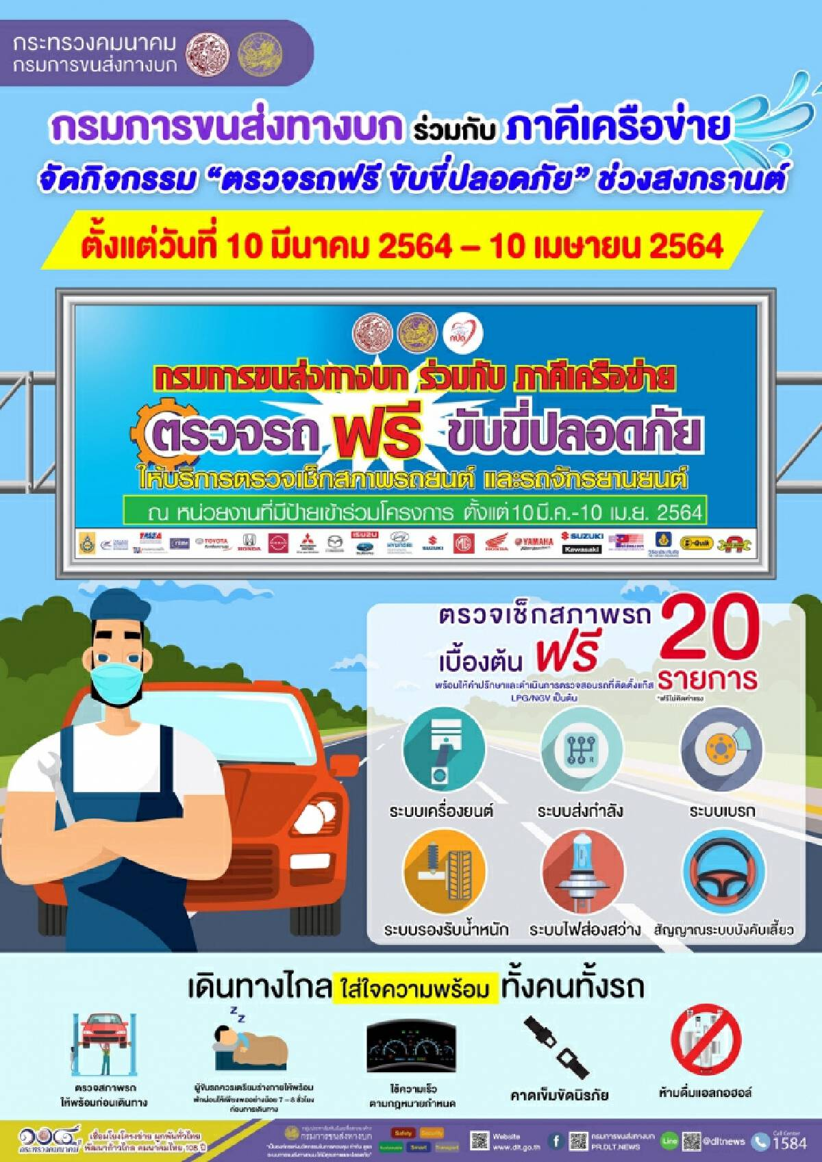 Road safety: free vehicle check-up before Songkran fest