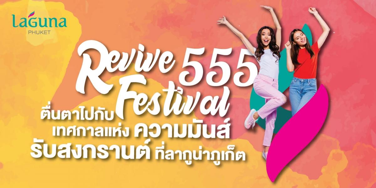 Laguna's Revive 555 Festival official poster