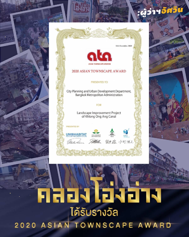 Bangkok canal wins Asian landscape improvement award