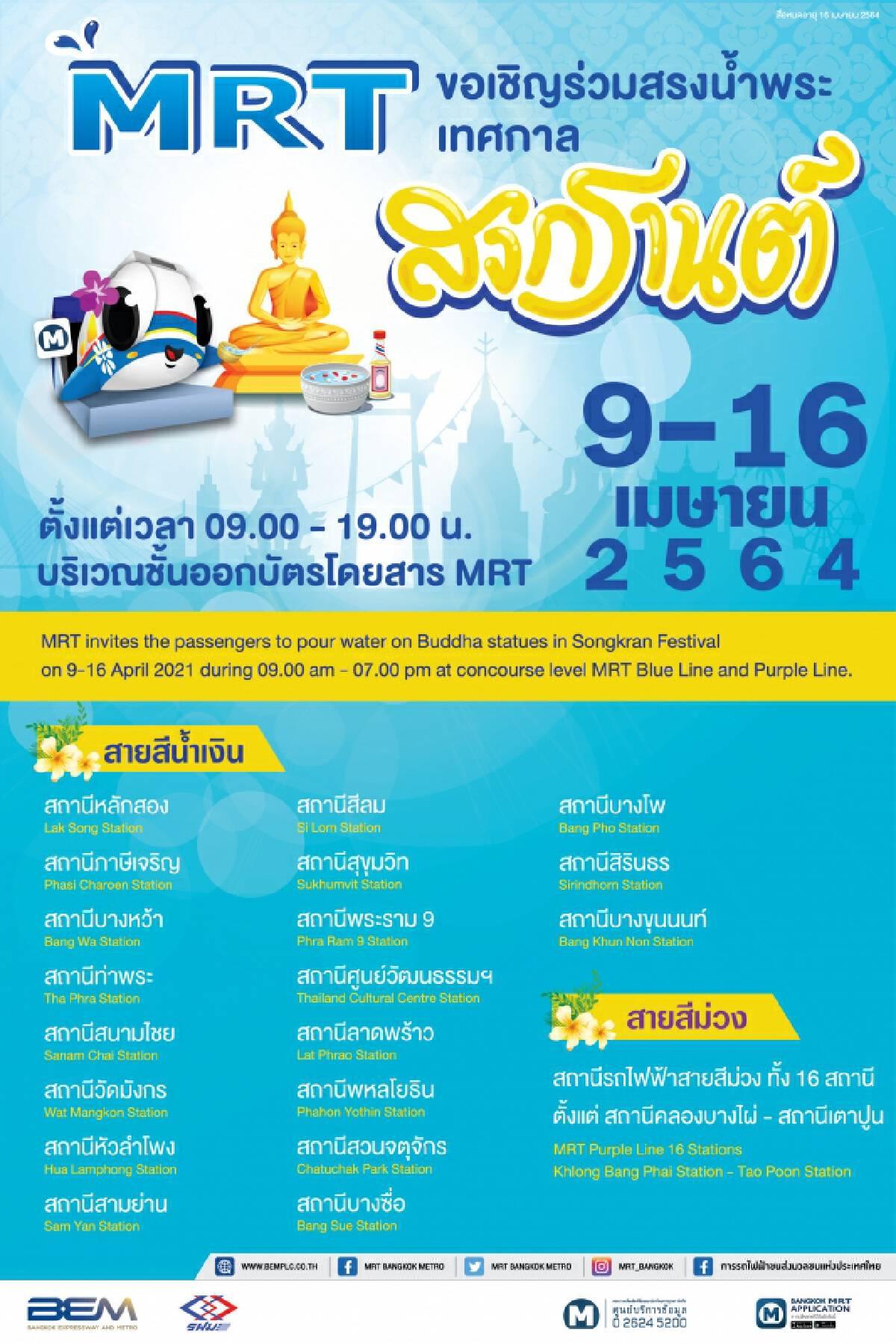 Seniors ride for free on MRT this Songkran