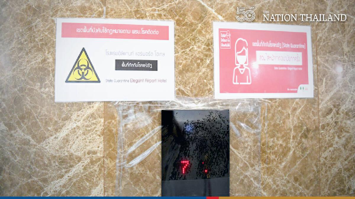 State quarantine hotel now ready to serve as hospitel