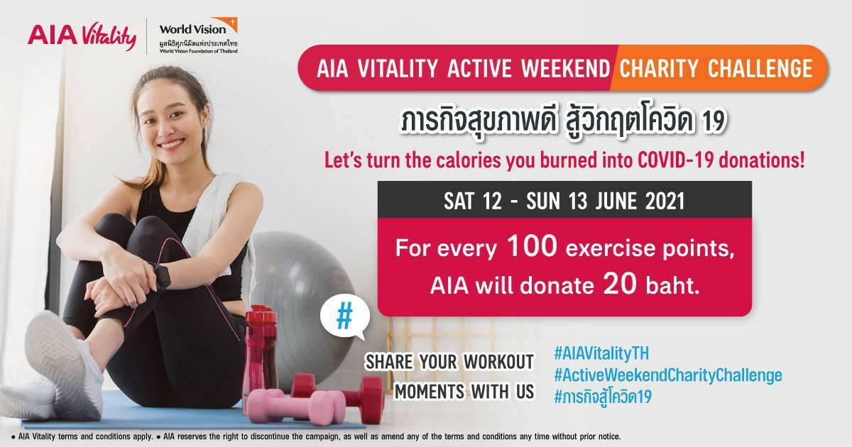 """AIA Vitality Active Weekend Charity Challenge"""