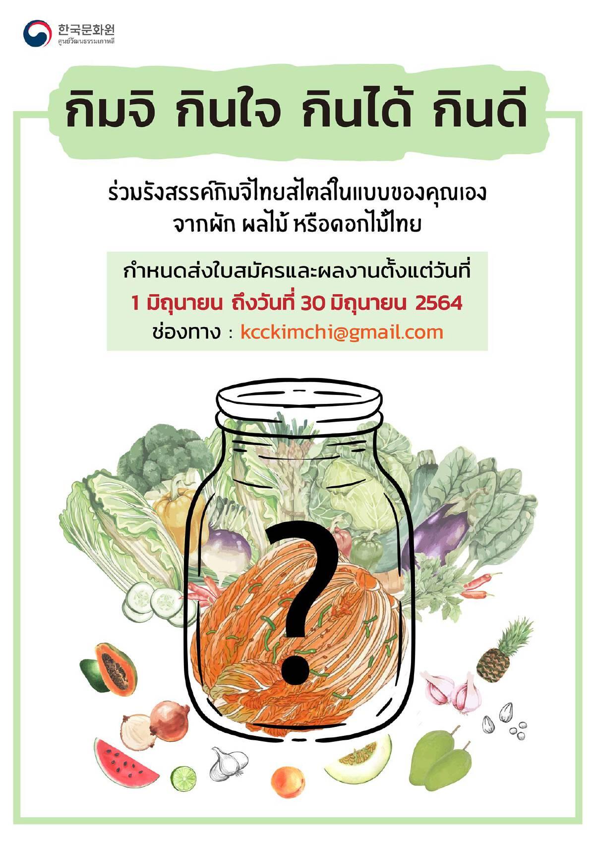 KCC Thailand encouraged to create  local Kimchi recipe