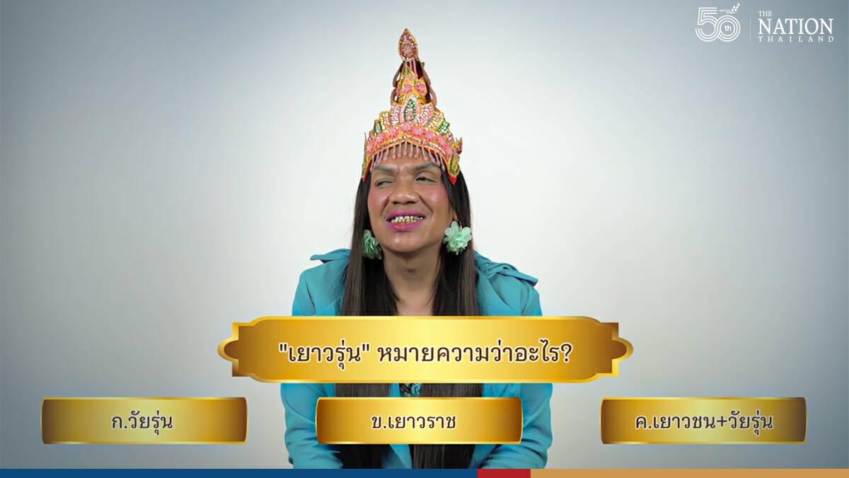 Keng maak! Australian Embassy shows off Thai language skills