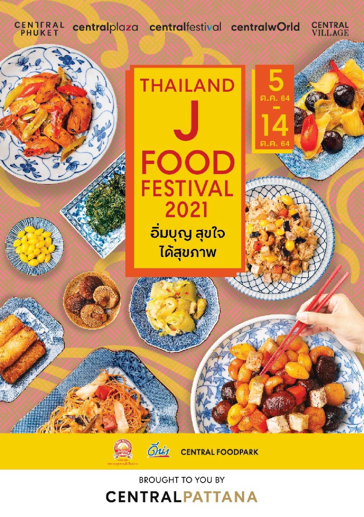 Unveiling the ultimate 'Thailand J Food Festival' at Central shopping centers