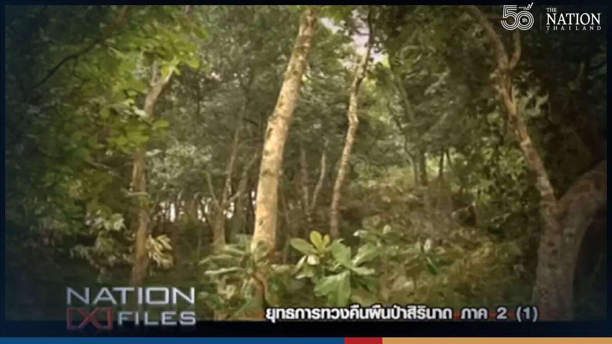 Govt officials, businessmen face prosecution over national park land scam