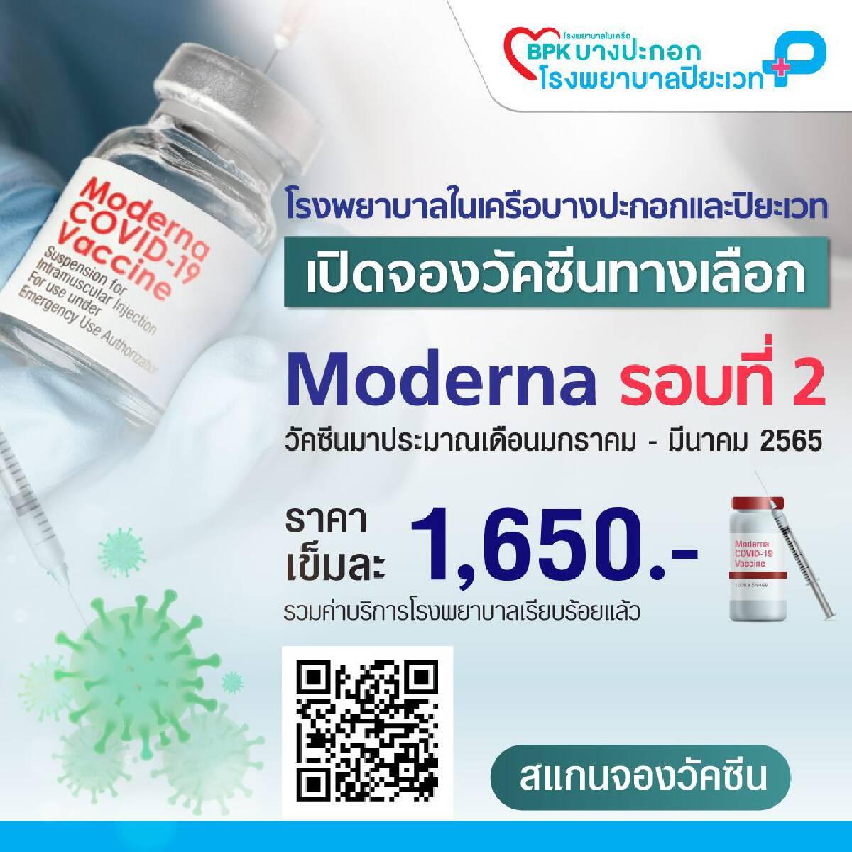 Bangpakok Hospital Group opens registration for Moderna jabs