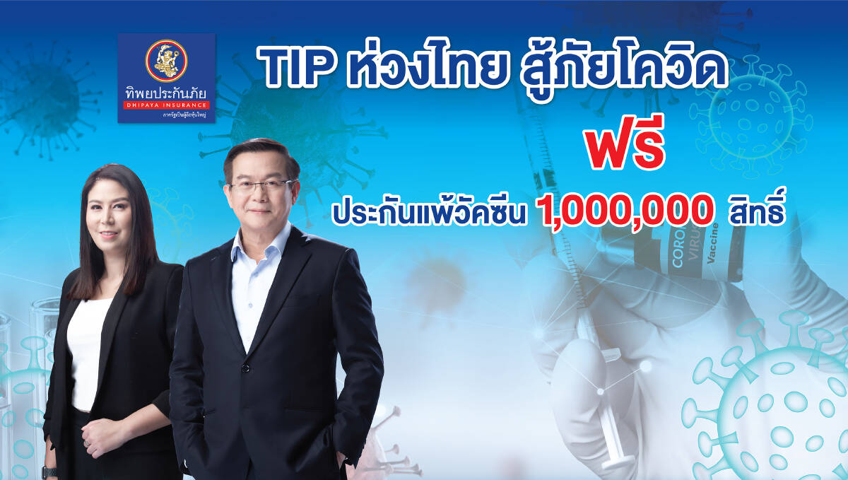 "Dhipaya Insurance Company Ltd. launches ""TIP for Thai, Fight and Care"""