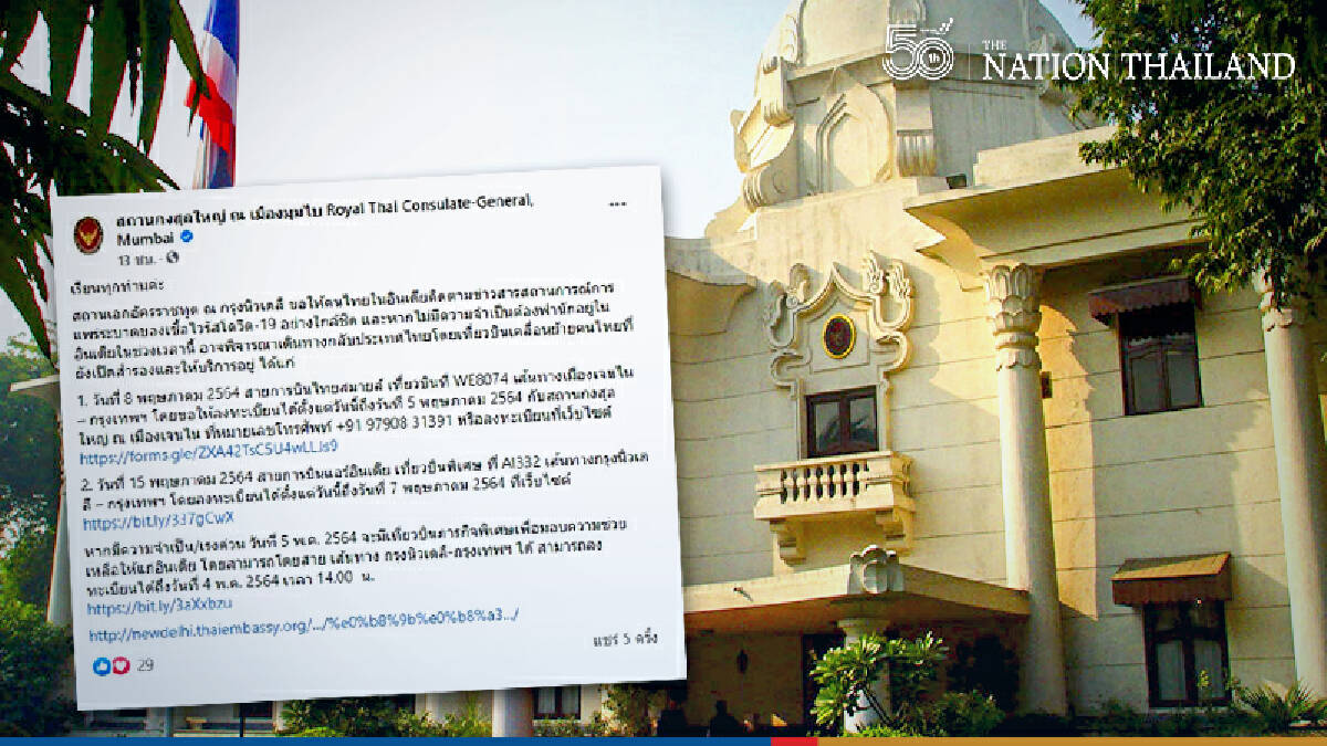 Embassy in New Delhi urges Thais in India to return to Thailand