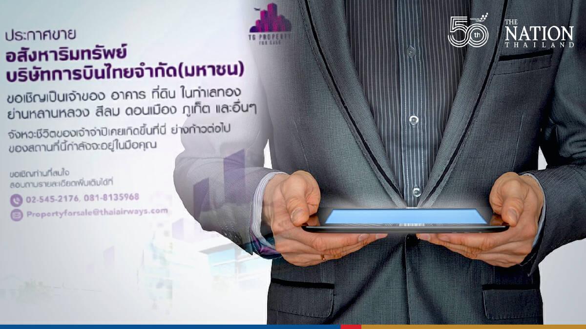 THAI sells prime properties in bid to generate cash flow